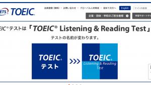 TOEIC|コミュニケーション英語能力を測る世界共通のテスト